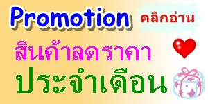 Promotion �Թ���Ŵ�Ҥһ�Ш���